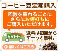 コーヒー豆定期購入