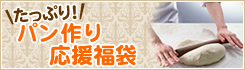 【送料無料】ホームベーカリーにおすすめ!たっぷりパン作り応援福袋