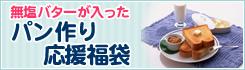 【送料無料  】【クール便無  料】無塩バターが入ったパン作り応援福袋
