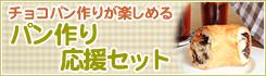 【送料無料】【クール便無料】チョコパン作りが楽しめるパン作り応援福袋
