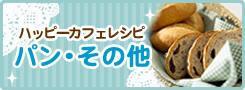 ハッピーカフェレシピ パン・その他