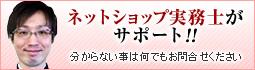 ネットショップ実務士がサポート!!