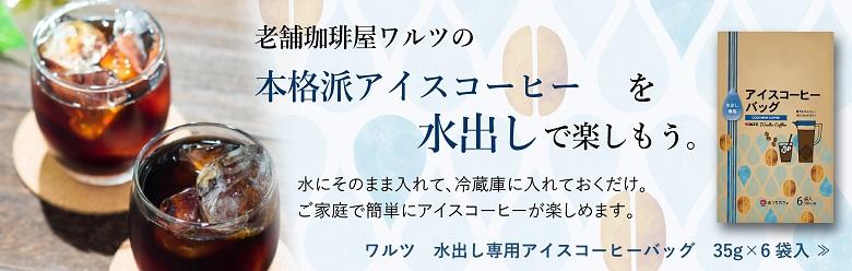 【春夏限定】ワルツ 水出し専用アイ スコーヒーバッグ 35g×6袋入