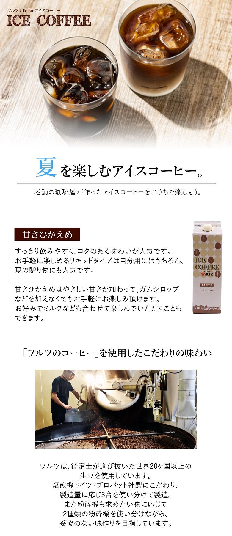 ワルツ リキッドアイスコーヒー(甘さひかえめ) 1000ml