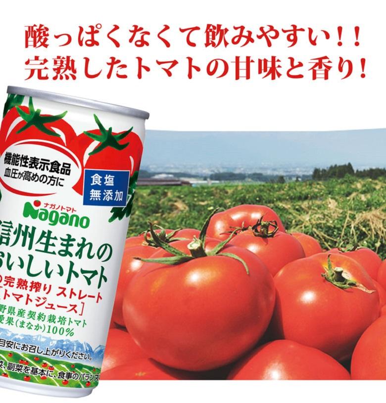 ナガノ 信州生まれのおいしいトマト 食塩無添加 機能性表示食品 190g