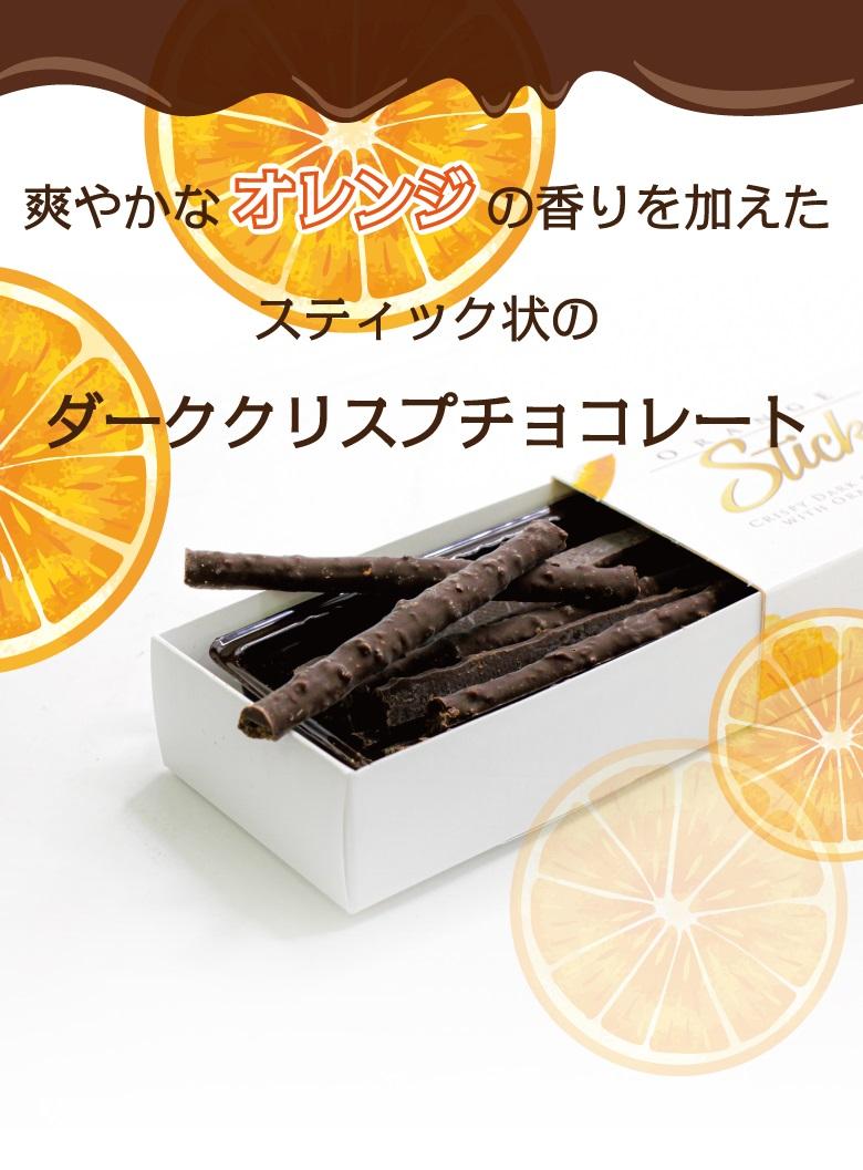 【秋冬限定】カーレッティ オレンジスティックチョコ 75g