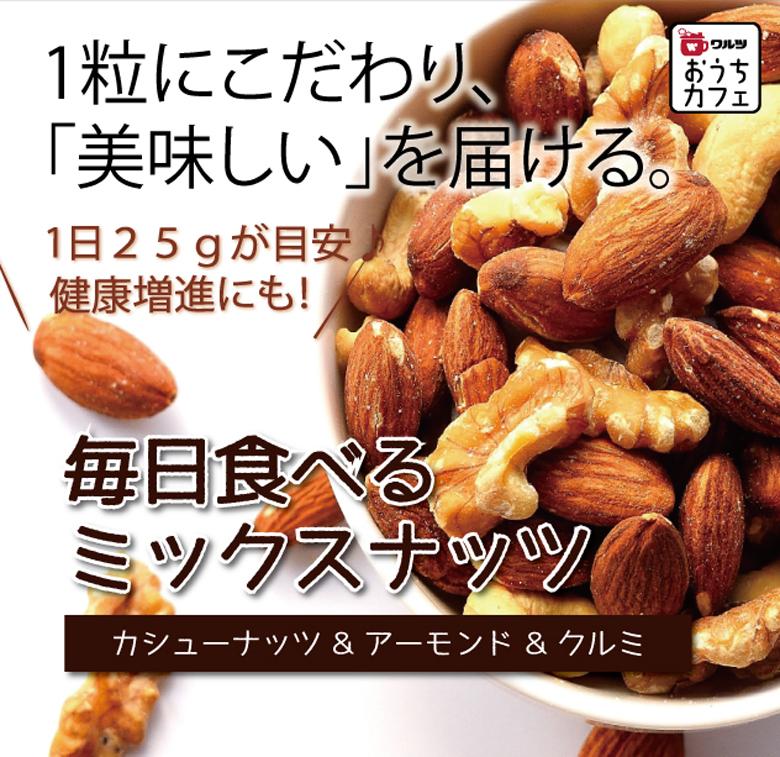 毎日食べるミックスナッツ