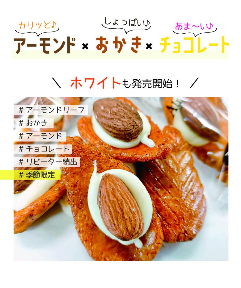 井崎商店 アーモンドリーフホワイト 200g おかき