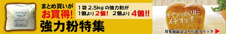 【まとめ買い】2.5kg強力粉特集!対象商品はこちらからクリックしてお買い求めください。