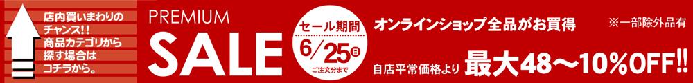 おうちカフェのお店 セール!!