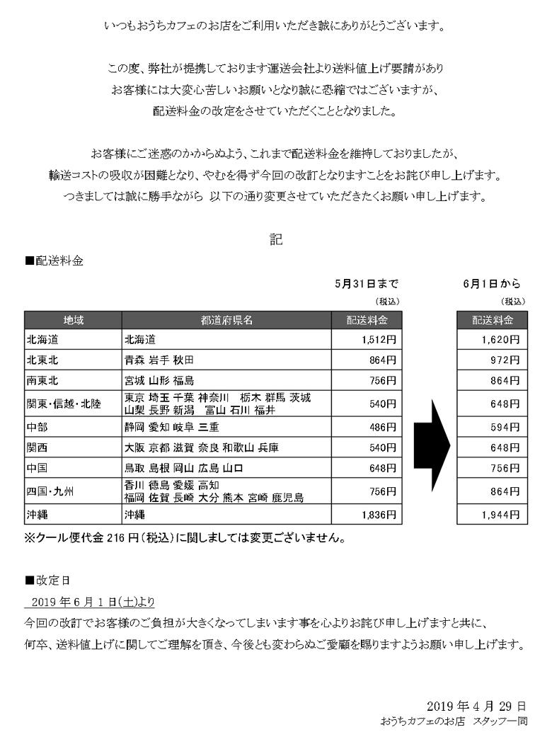 2019年6月1日送料価格改定