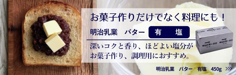 明治乳業 バター 有塩 450g