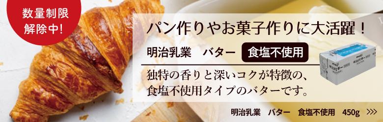 明治乳業 バター 食塩不使用 450g