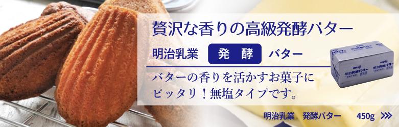 明治乳業 発酵バター 450g