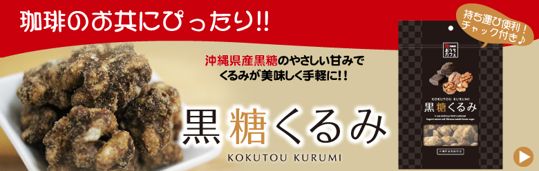 ワルツオリジナル 黒糖クルミ 75g