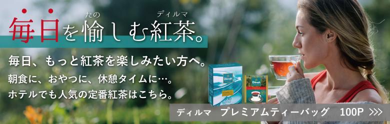 【業務用】ディルマ プレミアムティーバッグ 2gX100袋