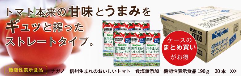 機能性表示食品。血圧が高めの方にも。おいしいトマトジュース。