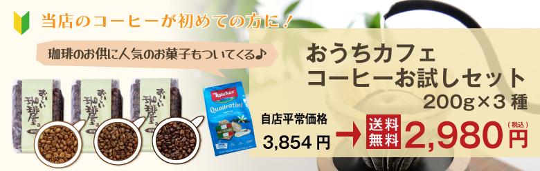 【送料無料】おうちカフェコーヒーお試しセット 200g×3種