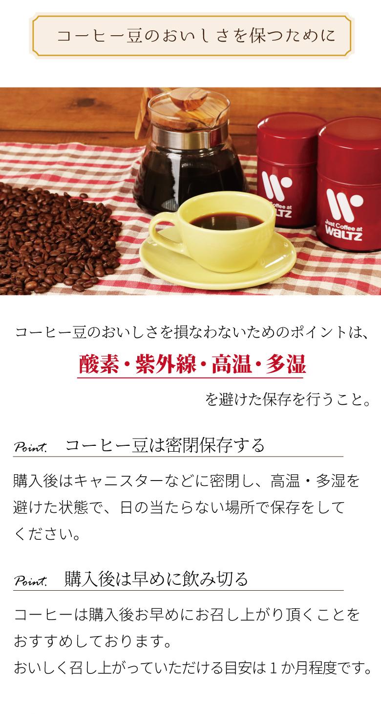 コーヒー豆のおいしさを保つために