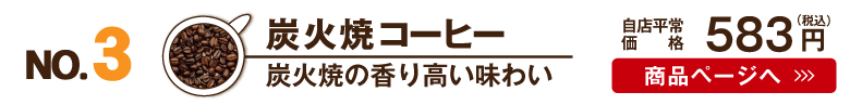 ワルツコーヒー人気No.3は炭火焼コーヒー