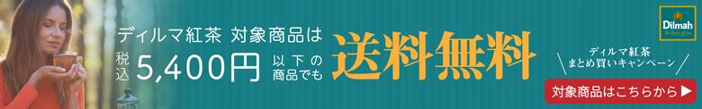 まとめ買いでディルマ紅茶  が送料無料!対象商品はこちらからクリックしてお買い求めください。