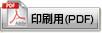 いちごのタルトレシピPDF
