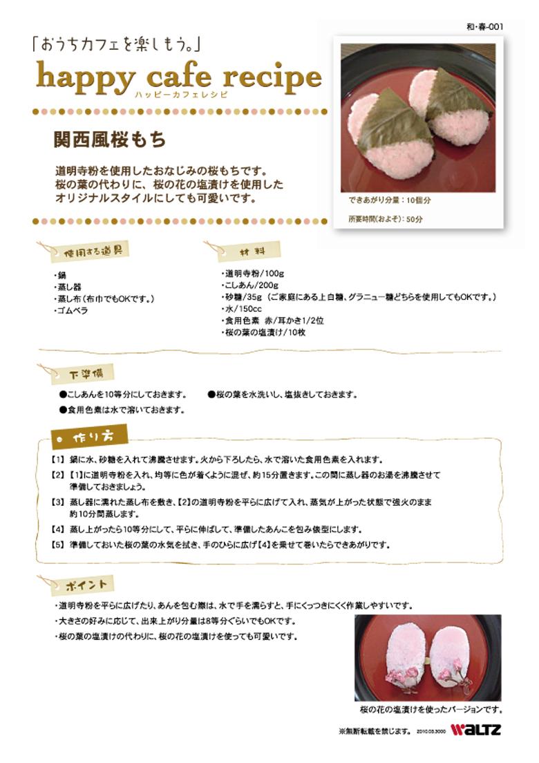 関西風桜もちレシピ