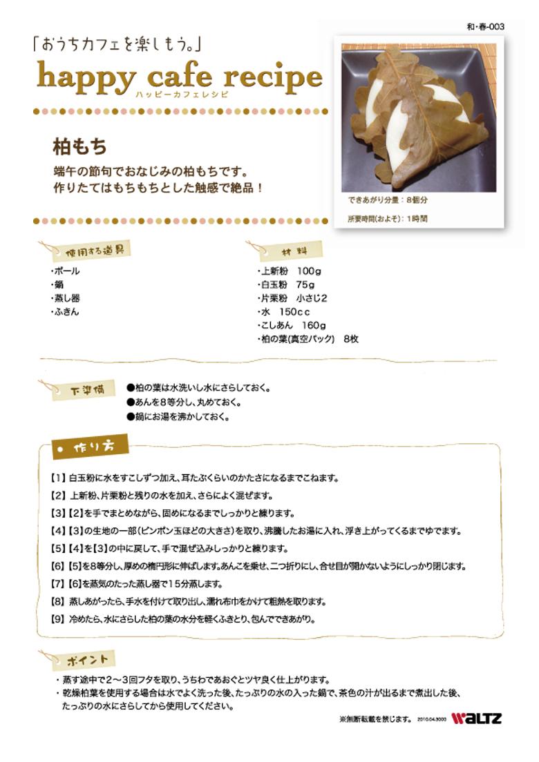 柏もちレシピ