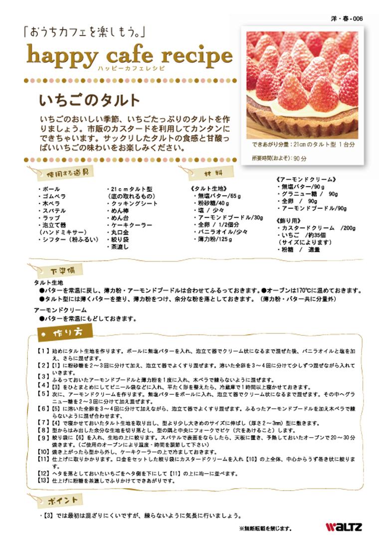 いちごのタルトレシピ
